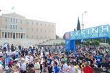 Live Streaming, Ημιμαραθώνιος Αθήνας,Live Streaming, imimarathonios athinas