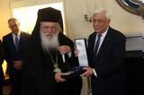 ΠτΔ, Αρχιεπισκόπο Ιερώνυμο,ptd, archiepiskopo ieronymo