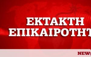 Σεισμός ΤΩΡΑ, Αθήνα - Αισθητός, seismos tora, athina - aisthitos