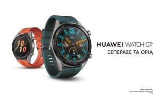 Παρουσιάστηκε, Huawei Watch GT Active, parousiastike, Huawei Watch GT Active