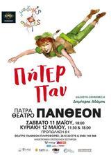 Πήτερ Παν, Θέατρο Πάνθεον,piter pan, theatro pantheon