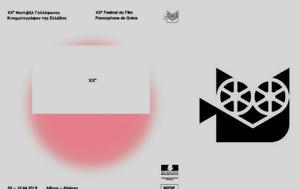 Τρίτη, Φεστιβάλ Γαλλόφωνου Κινηματογράφου, triti, festival gallofonou kinimatografou