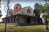 Εκκλησία, Μαρούσι,ekklisia, marousi