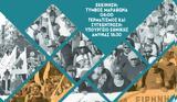 14 Απριλίου, Μαραθώνια Πορεία Ειρήνης,14 apriliou, marathonia poreia eirinis