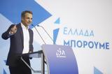 Μητσοτάκης, Δημοκρατία,mitsotakis, dimokratia