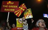 Συμφωνία, Πρεσπών, Σκόπια,symfonia, prespon, skopia