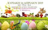 Πασχαλινή, 14 Απριλίου,paschalini, 14 apriliou