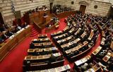 Βουλή, Ολοκληρώθηκε, Ελληνική Αναπτυξιακή Τράπεζα,vouli, oloklirothike, elliniki anaptyxiaki trapeza