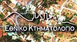Κτηματολόγιο, Παράταση, 27 Μαΐου, Κρήτης,ktimatologio, paratasi, 27 maΐou, kritis