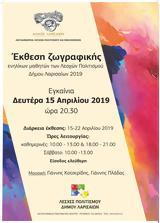 Eκθεση, Λεσχών Πολιτισμού,Ekthesi, leschon politismou