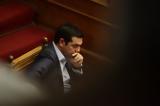 Τσίπρας –, Δημοκρατία,tsipras –, dimokratia