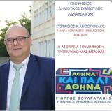 Eυστάθιος Ανθόπουλος,Eystathios anthopoulos