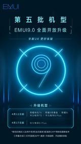 Έξι, Huawei, EMUI 9, 230,exi, Huawei, EMUI 9, 230