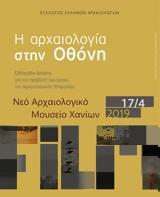 Προβολές, Αρχαιολογικό Μουσείο Χανίων,provoles, archaiologiko mouseio chanion