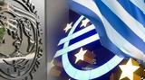 Αξιωματούχοι ΕΕ, ΔΝΤ,axiomatouchoi ee, dnt
