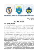 Απόφοιτοι ΑΣΣΥ ΠΑ, ΥΠΕΘΑ, Αξιωματικών, ΑΣΣΥ ΕΓΓΡΑΦΟ,apofoitoi assy pa, ypetha, axiomatikon, assy engrafo