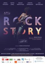 Rock Story, Θέατρο Αργώ,Rock Story, theatro argo