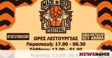 Made, Festival, Γκάζι,Made, Festival, gkazi