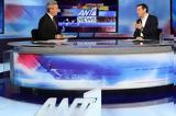 ΑΝΤ1, Τσίπρας,ant1, tsipras
