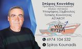 ΣΠΥΡΟΣ ΚΟΥΝΑΔΗΣ, Τοπικός Σύμβουλος Κοινότητας ΑΣΤΑΚΟΥ, ΝΕΑ ΠΥΓΜΗ,spyros kounadis, topikos symvoulos koinotitas astakou, nea pygmi
