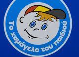 Λαμπάδες, Χαμόγελο, Παιδιού, Ταχυδρομείου,labades, chamogelo, paidiou, tachydromeiou