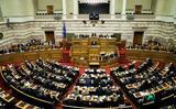 Ιστορική, Βουλής,istoriki, voulis