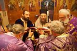 Μυστήριο, Ιερού Ευχελαίου, Ταξιαρχών,mystirio, ierou efchelaiou, taxiarchon