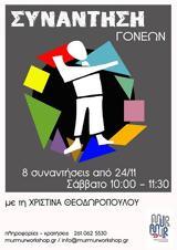 Συνάντηση Γονέων - Γεφυρώνοντας, Murmur Εργαστήρι Μουσικής Εμπειρίας #x26 Αυτοσχεδιασμού,synantisi goneon - gefyronontas, Murmur ergastiri mousikis ebeirias #x26 aftoschediasmou