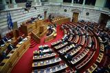 Βουλή, Υπουργείου Παιδείας,vouli, ypourgeiou paideias