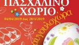 Η Αυγουλοχώρα, Πεδίον, Αρεως,i avgoulochora, pedion, areos