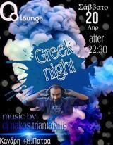 Greek Night,Nakos Triantafyllis