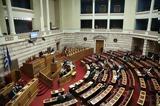 Πέρασε, Βουλή, Ιππόδρομο Μαρκοπούλου,perase, vouli, ippodromo markopoulou