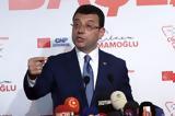 – Δήμαρχος Κωνσταντινούπολης, Εκρέμ Ιμάμογλου,– dimarchos konstantinoupolis, ekrem imamoglou