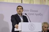 Τσίπρας, Ευρώπης,tsipras, evropis
