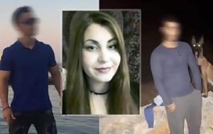 Δολοφονία Ελένης Τοπαλούδη, Απίστευτο, Ροδίτη, dolofonia elenis topaloudi, apistefto, roditi