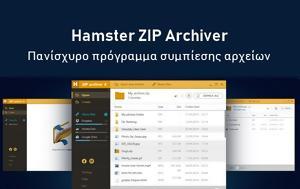Hamster Zip Archiver - Πανίσχυρο, Hamster Zip Archiver - panischyro