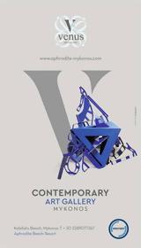 Έκθεση Winds, Art, Venus Gallery,ekthesi Winds, Art, Venus Gallery