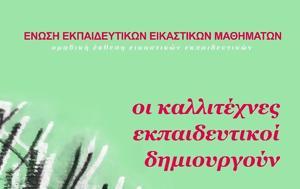Οι Καλλιτέχνες Εκπαιδευτικοί Δημιουργούν, Σκαγιοπούλειο, oi kallitechnes ekpaideftikoi dimiourgoun, skagiopouleio