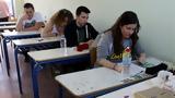 Πέμπτη, Πανελλαδικές Εξετάσεις,pebti, panelladikes exetaseis