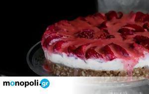 Τούρτα Φράουλα, Άρη Σωτηρίου, tourta fraoula, ari sotiriou