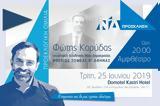 Προεκλογική, ΦΩΤΗ ΚΑΡΥΔΑ, Β' Αθήνας -Τρίτη 25 Ιουνίου 2019, Domotel Kastri Hotel,proeklogiki, foti karyda, v' athinas -triti 25 iouniou 2019, Domotel Kastri Hotel