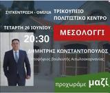 Προεκλογική, Δημήτρη Κωνσταντόπουλου, Μεσολόγγι - Τετάρτη 26 Ιουνίου 2019,proeklogiki, dimitri konstantopoulou, mesolongi - tetarti 26 iouniou 2019