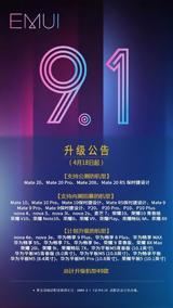 Αυτές, Huawei, Honor, EMUI 9 1,aftes, Huawei, Honor, EMUI 9 1