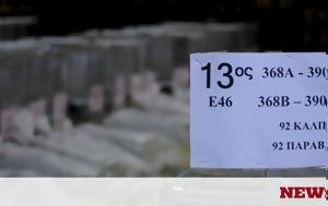 Δημοσκόπηση, Ανατροπή Κι, ΣΥΡΙΖΑ, dimoskopisi, anatropi ki, syriza