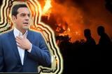 Αλέξης Τσίπρας … Νέρων,alexis tsipras … neron