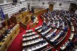 Αποτελέσματα, 2019, - Αυτοί, Βουλής,apotelesmata, 2019, - aftoi, voulis
