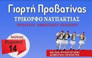 2η Γιορτή Προβατίνας, Τρίκορφο Ναυπακτίας, 2i giorti provatinas, trikorfo nafpaktias