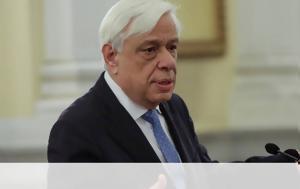 Παυλόπουλος, Δικαιοσύνη, pavlopoulos, dikaiosyni