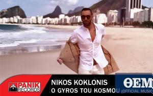Νίκος Κοκλώνης -, Γύρος, Κόσμου, nikos koklonis -, gyros, kosmou