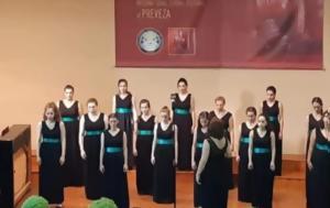 ΠΑΤΡΑ, Bραβεύτηκε, Πολυφωνικής, patra, Braveftike, polyfonikis